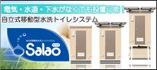 自立式移動型水洗トイレシステム サラオ
