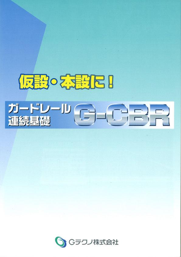 G-CBRカタログ