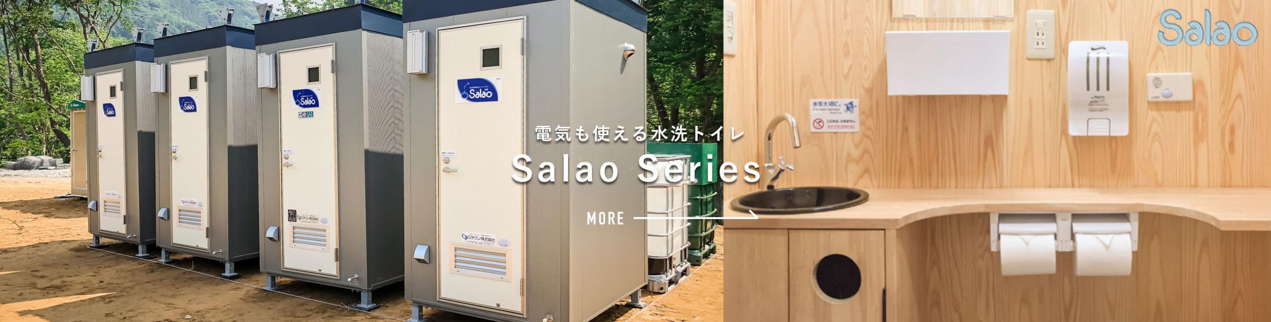 自律式移動型水洗トイレシステム サラオ