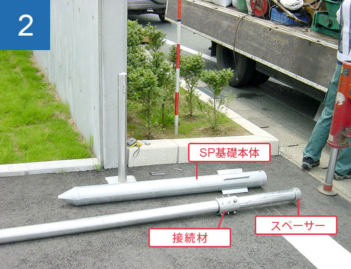 SP基礎本体と支柱及び部材