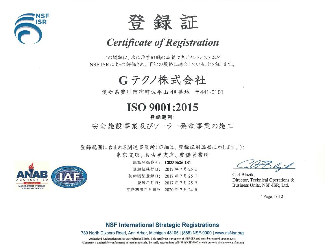 ISO9001 登録証