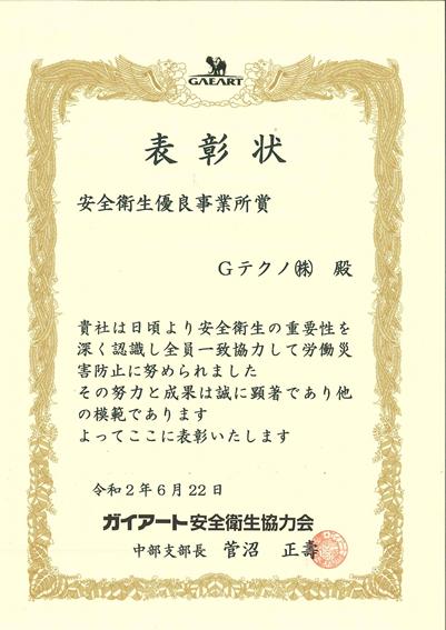 道路事業部:『表彰状を頂きました』