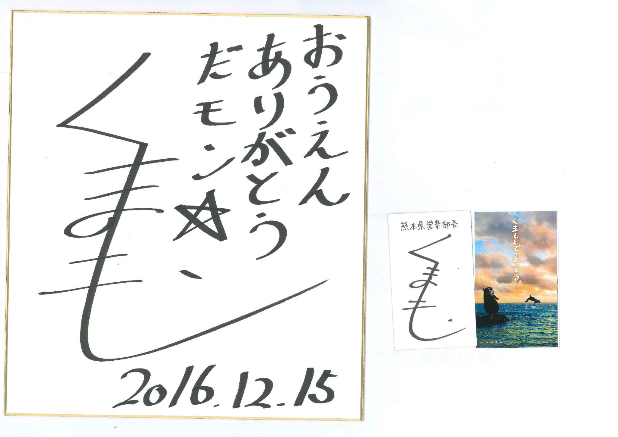 20161215くまモン色紙・名刺