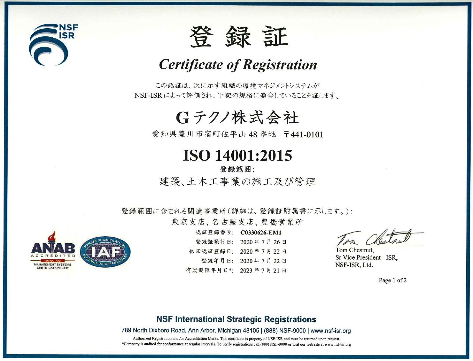 お知らせ:ISO14001の取得及びISO9001の更新が認定されました。