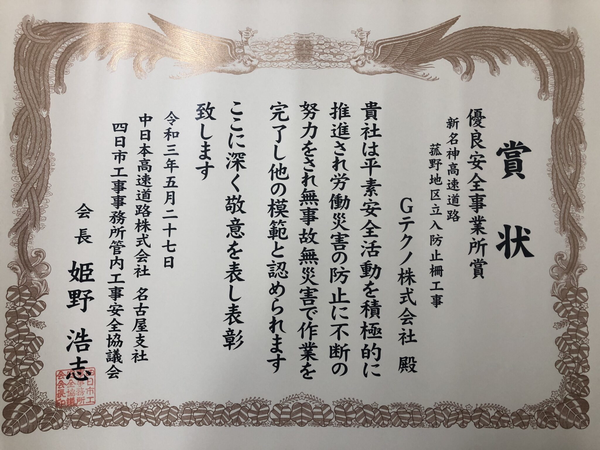 Read more about the article 名古屋支店:『表彰状を頂きました』