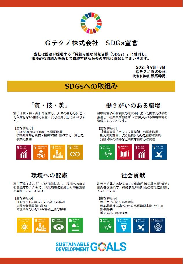 Read more about the article お知らせ:SDGs宣言を行いました。